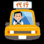 宜野湾市の運転代行サービス一覧