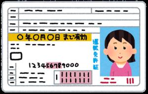 女性免許証